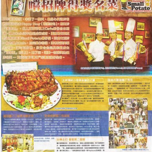 2008/09 太陽報 食神爭霸戰訪問賀稿 全版