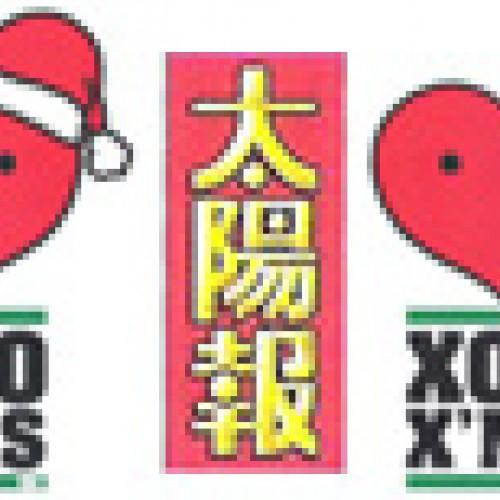 2008/12 太陽報 XOXO X'MAS 介紹 Small Potato