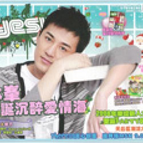 2008/12 Yes! 介紹 Small Potato